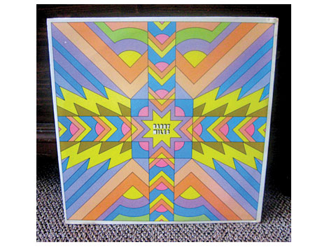 Barry Miles record Milton Glaser Lp cover art design