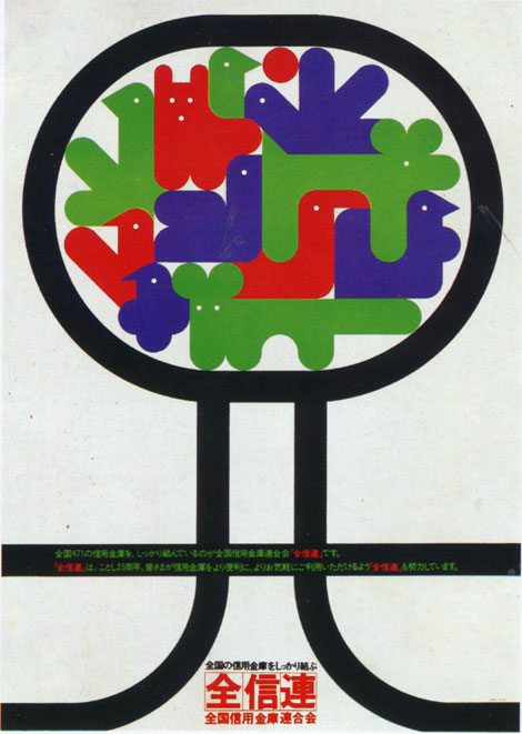 1970s Japanese poster graphic design