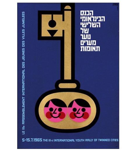 eliezer-weishoff-poster-1
