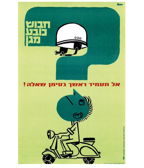 eliezer-weishoff-poster-2