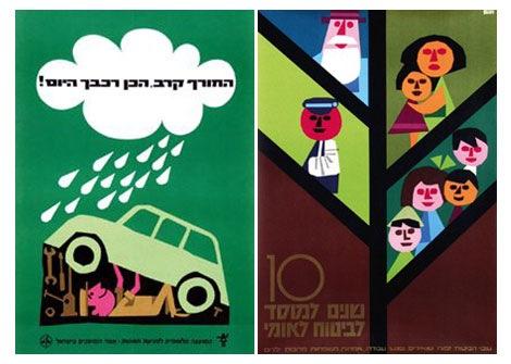 eliezer-weishoff-poster-3